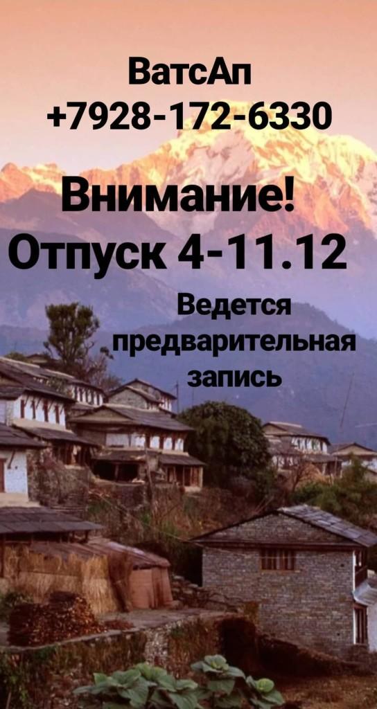 Отпуск непал