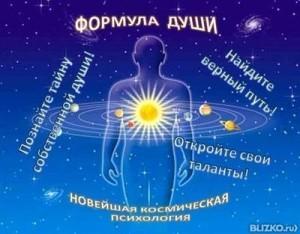 формула души
